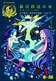 銀河鉄道の夜 第9章「ジョバンニの切符」 (星海社FICTIONS)