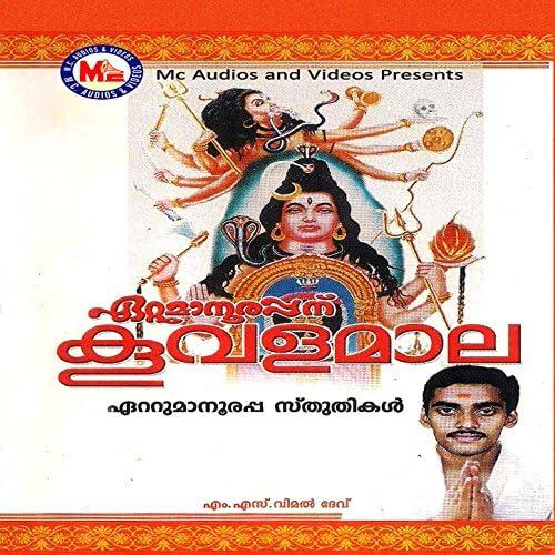 Ramesh Murali, Pavithra Mohandas & M. S. Vimaldev