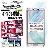 ASDEC アスデック Android One X4 / AQUOS sense plus SH-M07 フィルム 【カメラ保護フィルム付き】 AFP画面保護フィルム2 ・指紋防止 防指紋・キズ防止・気泡消失・防汚・光沢 グレア・日本製 AHG-SHSP1 (Android One X4/AQUOS sense plus SH-M07, 光沢フィルム)