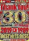 平成30年間の歴史的ベスト盤 ALLフルPV 4枚組 151曲2019年最新 平成30年間のヒット曲全部入り ALLフルPV 4枚組 151曲 洋楽DVD 30 Years 2019〜1989 Best Hits Best - DJ Beat Controls 4DVD 国内盤