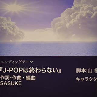 J-POPは終わらない