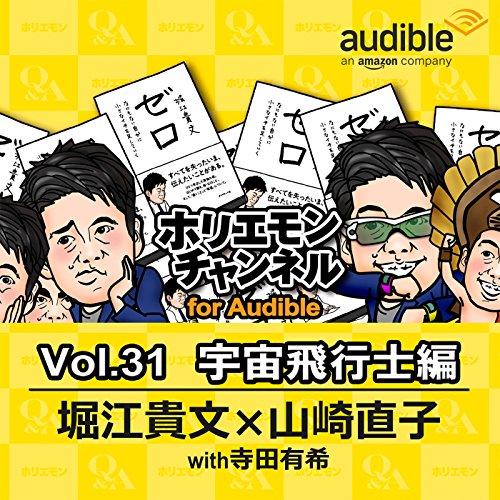 『ホリエモンチャンネル for Audible-宇宙飛行士編-』のカバーアート