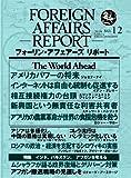フォーリン・アフェアーズ・リポート2010年12月10日発売号