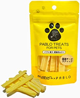 PABLO パブロ 国産 チーズスティック 無添加 小麦粉不使用 犬用 おやつ セット (30g)
