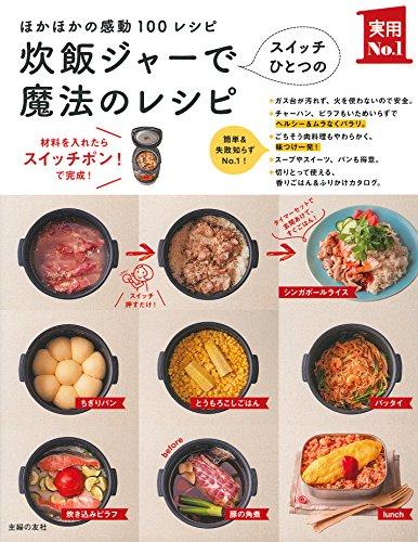 炊飯ジャーでスイッチひとつの魔法のレシピ ― ほかほかの感動100レシピ (実用No.1シリーズ)