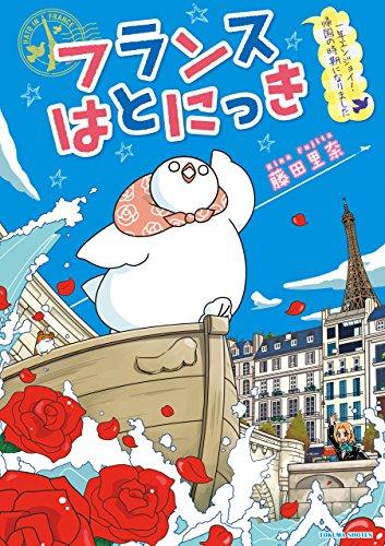 フランスはとにっき 一年エンジョイ!帰国の時期になりました【電子限定特典ペーパー付き】 (RYU COMICS)