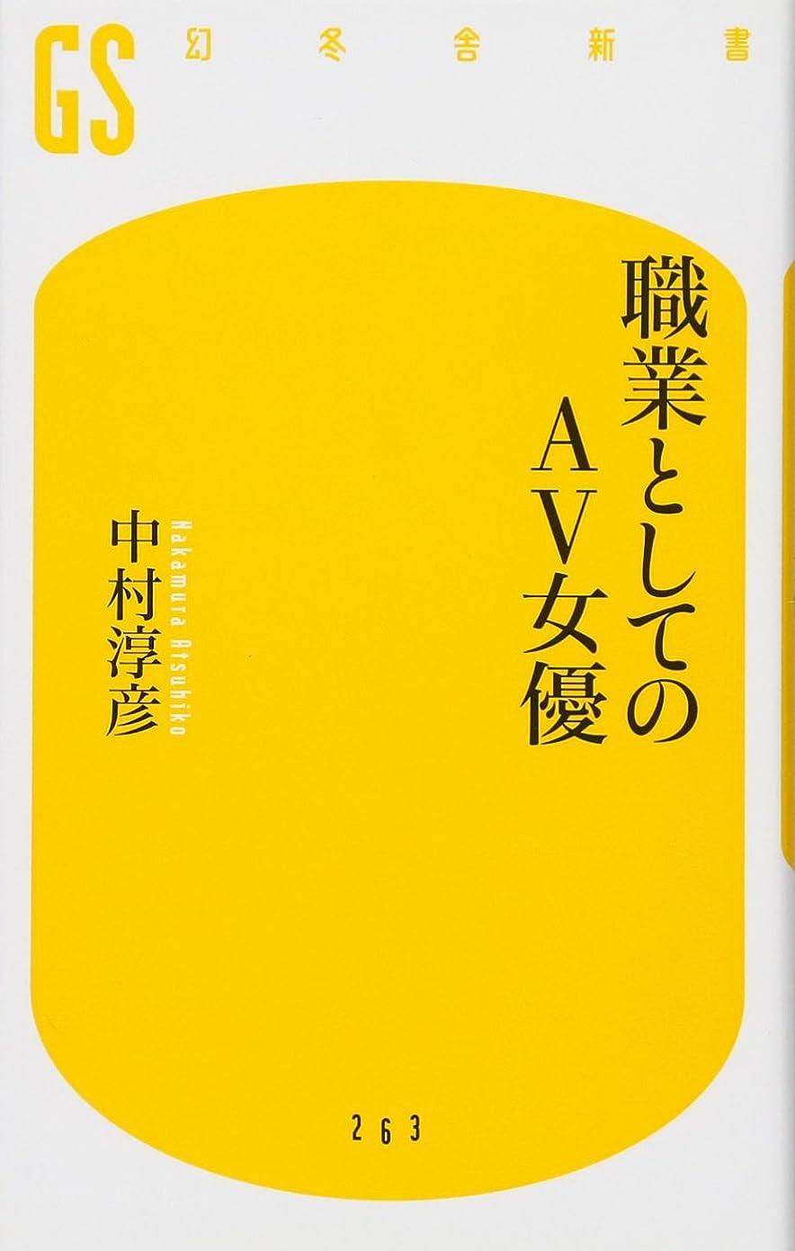 ライオネルグリーンストリートホール癒す職業としてのAV女優 (幻冬舎新書)