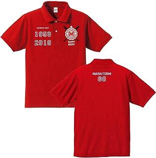 【名入れオリジナルポロシャツ、スポーツ】還暦祝い赤いポロ 野球BOY 野球ユニフォーム風 (プレゼントラッピング付)クリエイティ