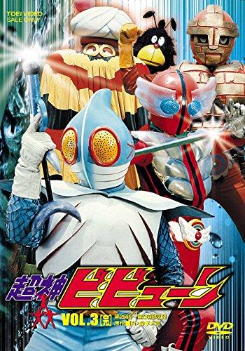 超神ビビューン VOL.3<完> [DVD]