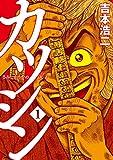 カツシン~さみしがりやの天才~ 1巻 (バンチコミックス)