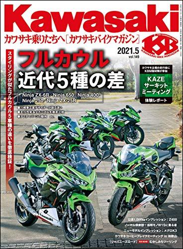 Kawasaki【カワサキバイクマガジン】2021年5月号 [雑誌]