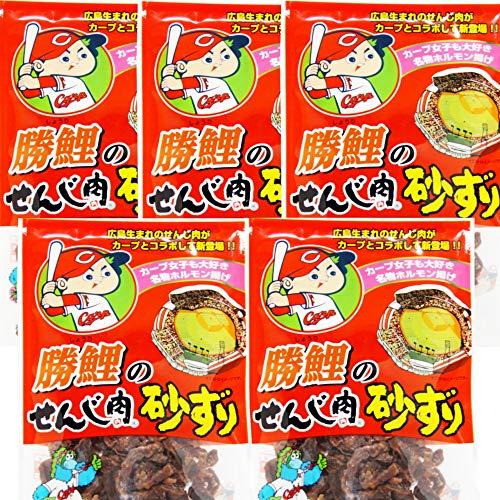 広島名産 カープ 勝鯉のせんじ肉砂ずり 5袋セット(65g×5) ホルモン珍味 せんじがら 広島東洋カープ ポストお届け便