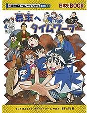 幕末へタイムワープ (歴史漫画タイムワープシリーズ 通史編11)