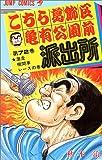 こちら葛飾区亀有公園前派出所 72 (ジャンプコミックス)