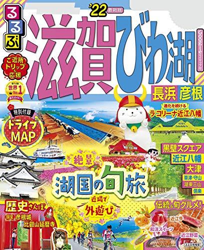 るるぶ滋賀 びわ湖 長浜 彦根'22 (るるぶ情報版(国内))