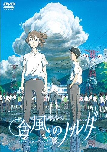 台風のノルダ DVD通常版