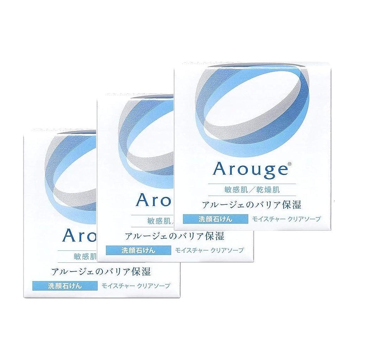 【3個】アルージェ モイスチャー クリアソープ 60g
