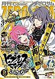 Comic ZERO-SUM (コミック ゼロサム) 2021年3月号[雑誌]