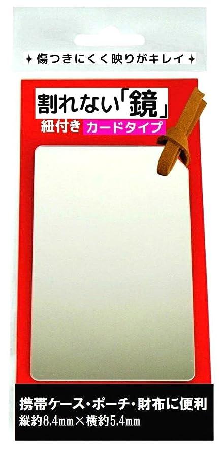 端末花輪逮捕鏡 コンパクトミラー カード型 ミラー 割れない コンパクト 薄い 便利 携帯 紐付き (キャメル)