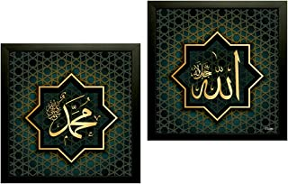 Dsr Art Allah Mohammad Saw Green Gold Home Office Wall Decor Painting with Frame No Glass