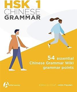 HSK 1 Chinese Grammar (HSK Chinese Grammar)