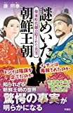 謎めいた朝鮮王朝 韓流時代劇の隠された真実