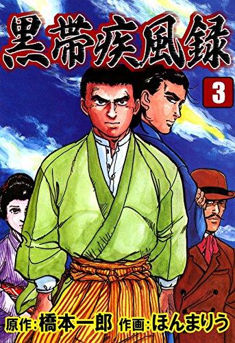 黒帯疾風録 (3) - 橋本一郎, ほんまりう