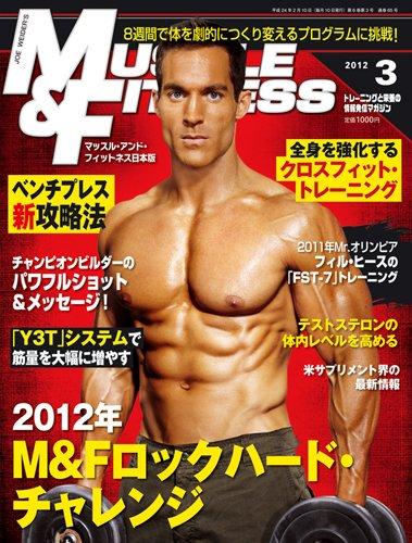 『マッスル・アンド・フィットネス日本版』2012年3月号