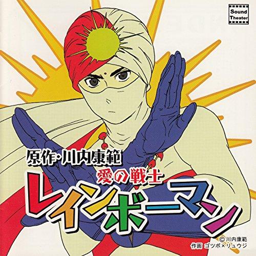 『愛の戦士 レインボーマン』のカバーアート