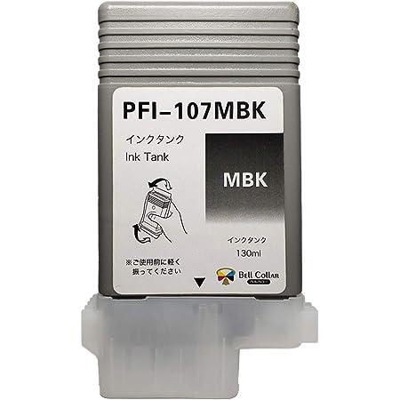 3年保証 キャノン (CANON)用【 PFI-107MBK マットブラック 】互換 インクタンク (インクカートリッジ) iPFシリーズ対応 6704B001 ベルカラー製