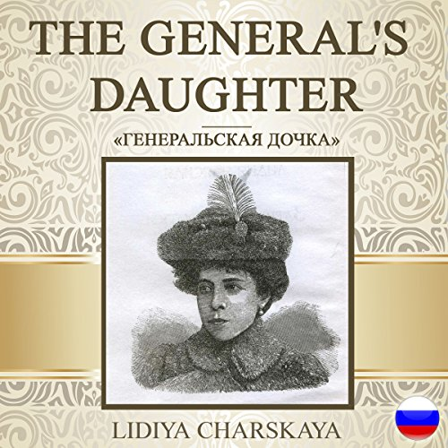 The General's Daughter (Russian Edition) audiobook cover art