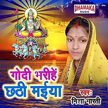 Godi Bharihe Chhathi Maiya