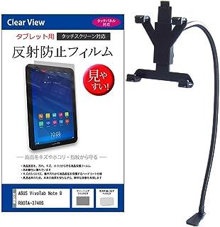 メディアカバーマーケット ASUS ASUS VivoTab Note 8 R80TA-3740S【8インチ(1280x800)】機種用 【フレキシブル アームスタンド と 反射防止液晶保護フィルム のセット】デスク天板に取付