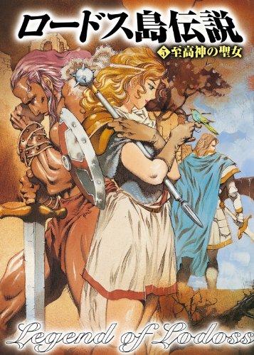 ロードス島伝説5 至高神の聖女 (角川スニーカー文庫)