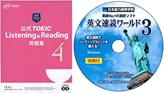 公式 TOEIC Listening & Reading 問題集 4 大型本 と「英文速読ワールド3」のセット教材