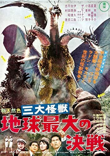 Godzilla Ghidorah 2 - Póster de la película de Godzilla, Poster A2