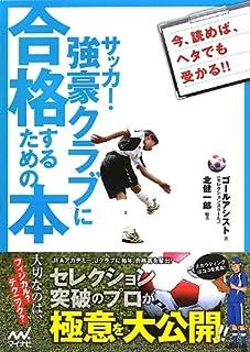 サッカー・強豪クラブに合格するための本 ~セレクション突破のプロが極意を大公開!!~