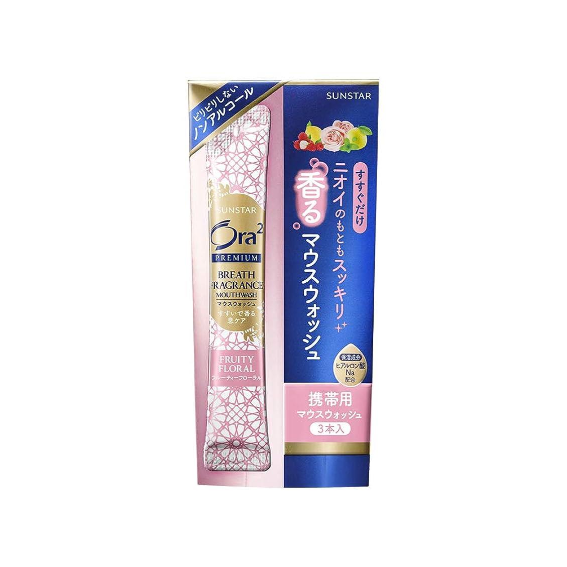 欠如仮定かび臭いOra2(オーラツー) プレミアム マウスウォッシュ ブレスフレグランス 洗口液 [フルーティーフローラル] トラベル用