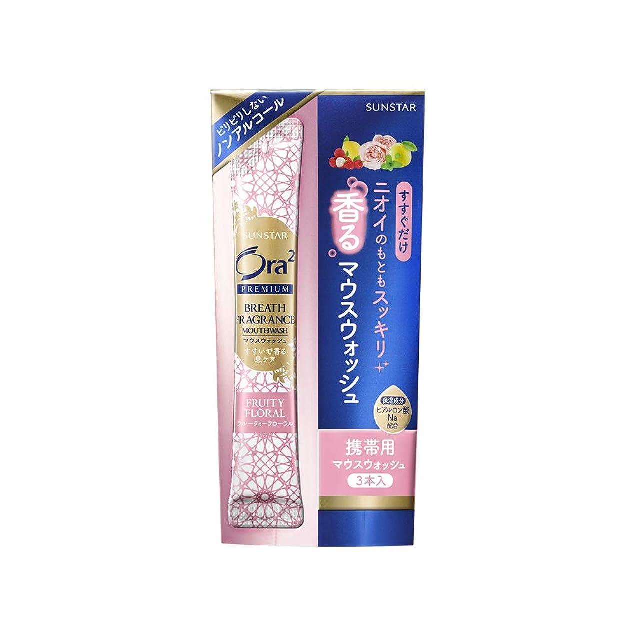 口実確保する退院Ora2(オーラツー) プレミアム マウスウォッシュ ブレスフレグランス 洗口液 [フルーティーフローラル] トラベル用
