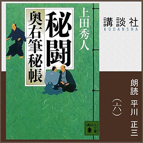 秘闘 奥右筆秘帳(六) | 上田 秀人
