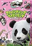 ファインディング ベイビー パンダ くしゃみパンダを探せ![DVD]
