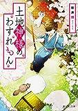 土地神様のわすれもん (富士見L文庫)の画像
