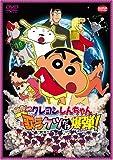 映画 クレヨンしんちゃん 嵐を呼ぶ 歌うケツだけ爆弾! [DVD] image