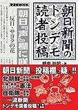 朝日新聞のトンデモ読者投稿 (晋遊舎ムック)