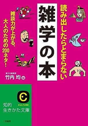 読み出したらとまらない雑学の本: 雑談力が上がる、大人のための200ネタ! (知的生きかた文庫)