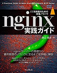 nginx実践ガイド : IT技術者のための現場ノウハウ : A Practical Guide to nginx high performance HTTP Server