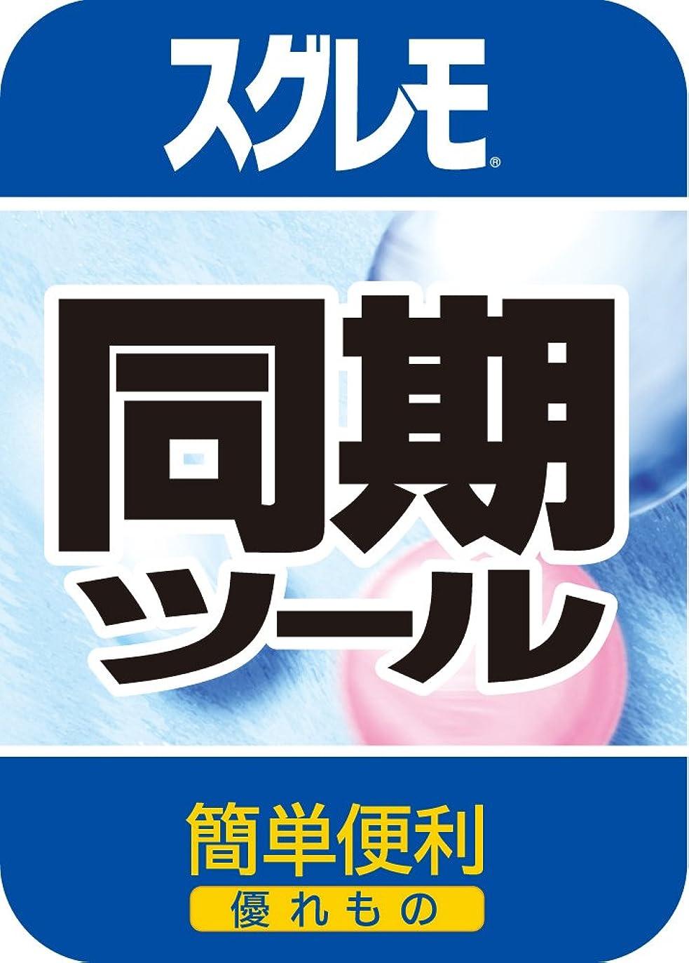 洗剤トランジスタ出席ソースネクスト スグレモ 同期ツール|ダウンロード版