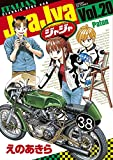 ジャジャ (20) (サンデーGXコミックス)