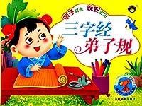 三字経・弟子規 親子の時間 ピンイン付き絵本(語学・中国語)