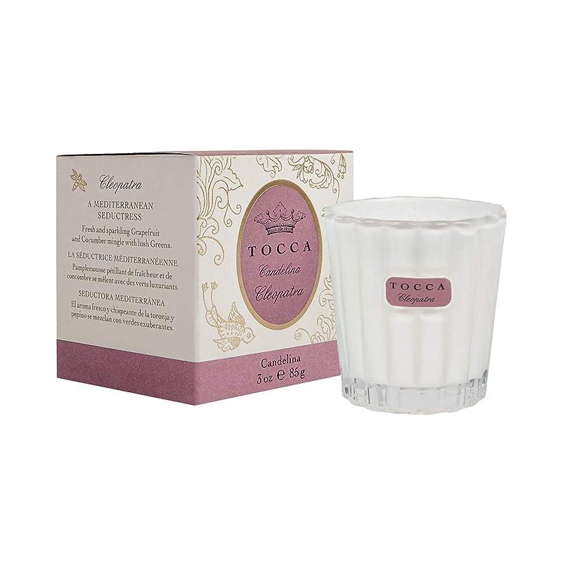 曲げる命令ご注意トッカ(TOCCA) キャンデリーナ クレオパトラの香り 約85g (キャンドル ろうそく フレッシュでクリーンな香り)